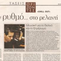 117 - Alexandros Christopoulos