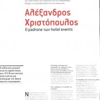 70 - Alexandros Christopoulos