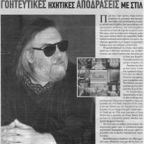 69 - Alexandros Christopoulos